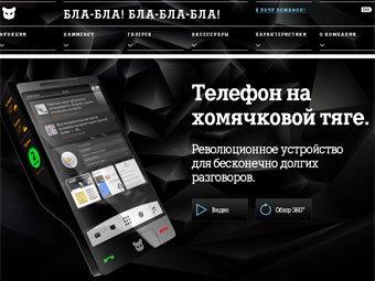 picture Россиянам предложили телефон на хомячковой тяге для долгих разговоров