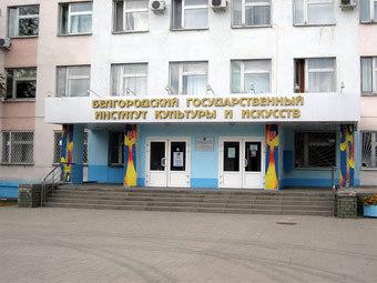 Белгородский институт культуры и искусств. Фото с сайта 1000vuzov.ru