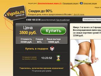 vigoda.ru