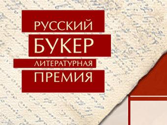"""Литературная премия  """"Русский Букер """" осталась без денег."""