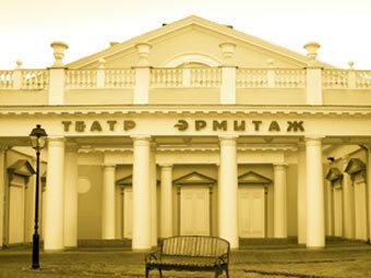 """Театр """"Эрмитаж"""". Фото с официального сайта"""