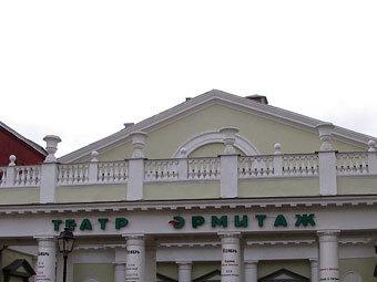 "Театр ""Эрмитаж"". Фото с сайта vashdosug.ru"