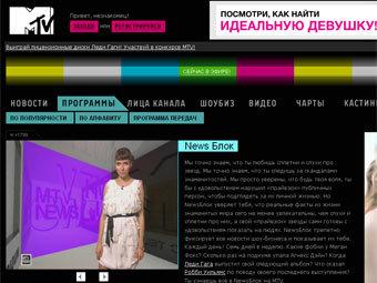 Скриншот странички программы News блок на сайте MTV