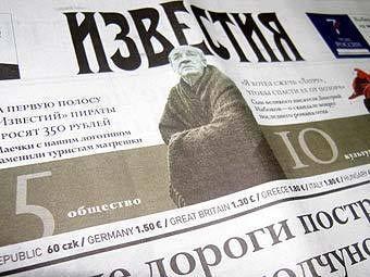 """""""Известия"""" вышли в новом формате"""