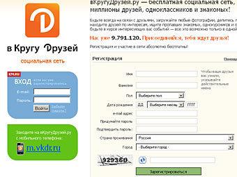 Скриншот с сайта vkrugudruzei.ru