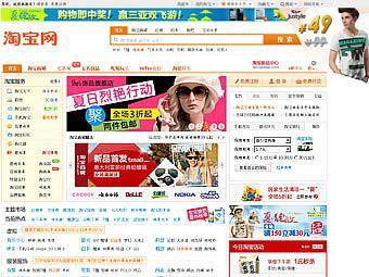 Скриншот главной страницы сайта taobao.com