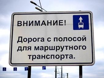 За три года в Москве появятся 300 километров выделенных полос для автобусов