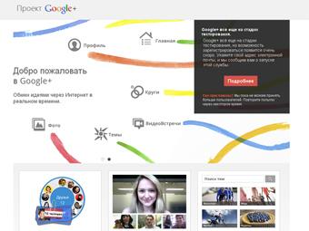 Скриншот Google+