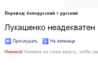 перевод гугл