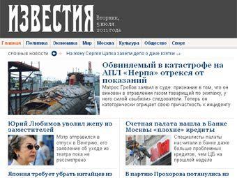 Скриншот главной страницы сайта izvestia.ru