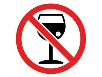 ...запрещается распивать спиртные напитки во время обеденного перерыва.