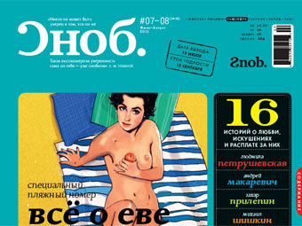"""Иллюстрация предоставлена пресс-службой журнала """"Сноб"""""""