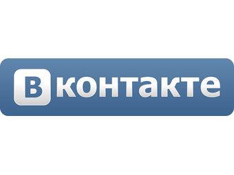 """""""Вконтакте"""" отменила регистрацию по приглашениям"""