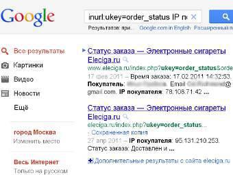 Скриншот с сайта google.ru