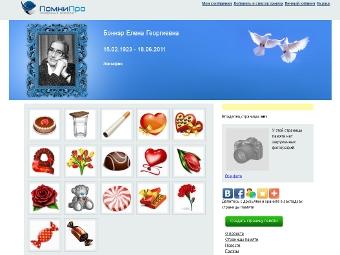 Скриншот сайта pomnipro.ru
