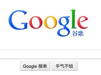 Принтскрин сайта Google.cn