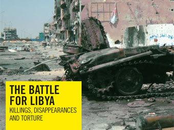 Обложка доклада Amnesty International