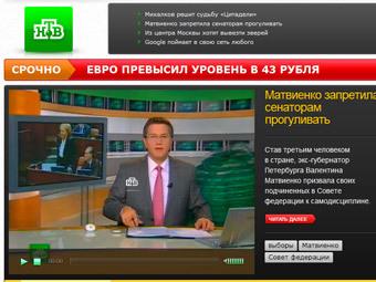 Сайт НТВ стал похож на LifeNews и SkyNews