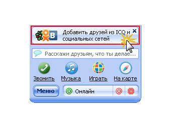 Элемент интерфейса Mail.ru Agent. Изображение с сайта mail.ru