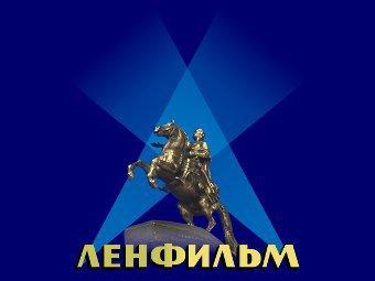 "Логотип ""Ленфильма"""