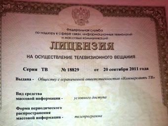 """Бланк лицензии """"Коммерсантъ-ТВ"""". Фото с официальной страницы на Facebook"""