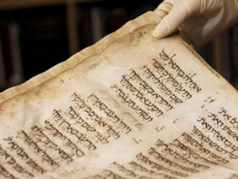 Одна из рукописей из Дамаска. Фото ©AP