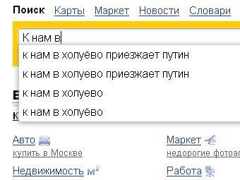 Скриншот сайта yandex.ru