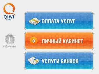 Интерфейс термнинала Qiwi. Изображение с сайта qiwi.ru