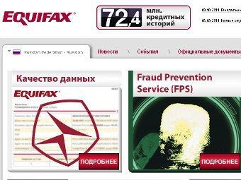 Скриншот сайта equifax.ru
