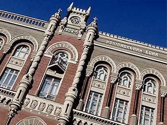 Национальный банк Украины. Фото с сайта ucraine.net