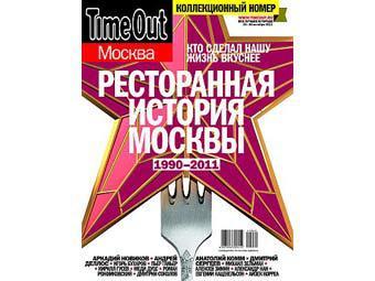 Time Out написал историю московских ресторанов