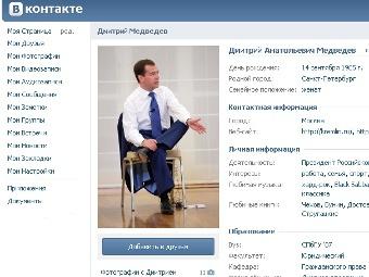 """Скриншот страницы Дмитрия Медведева в """"ВКонтакте"""""""