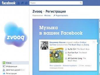 Российский музыкальный сервис Zvooq интегрировали в Facebook