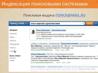 """""""Одноклассники"""" откроются поисковикам"""