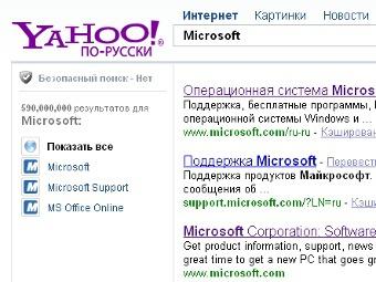 Microsoft вошел в число возможных покупателей Yahoo!