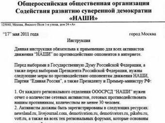 Часть опубликованного в блоге Олега Кашина документа