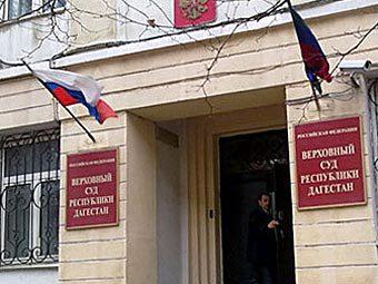 Здание Верховного суда Дагестана. Фото с сайта moidagestan.ru