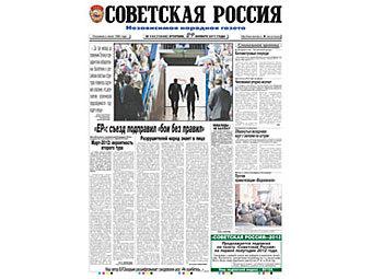 """Первая полоса """"Советской России"""" от 29 ноября 2011 года. Изображение с сайта газеты"""