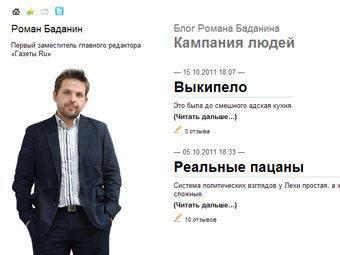 "Скриншот страницы Романа Баданина на ""Газете.ру"""