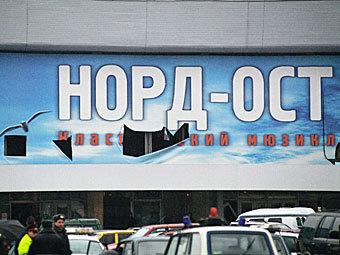 """Афиша """"Норд-Оста"""" на здании театрального центра на Дубровке. Архивное фото РИА Новости, Дмитрий Коробейников"""