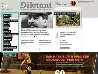 Алексей Венедиктов запустил сайт об истории