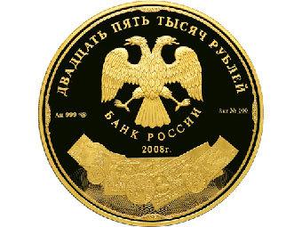Монета номиналом 25 тысяч рублей 2008 года. Фото с сайта bankirsha.ru