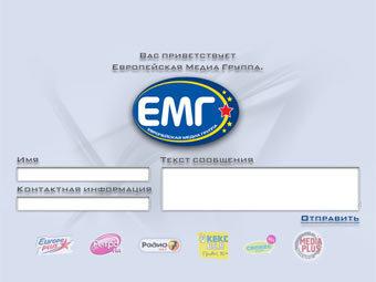 Скриншот сайта ЕМГ