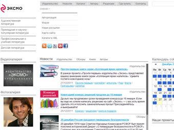 """Скриншот сайта """"Эксмо"""""""