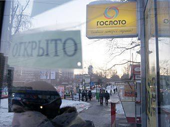 """Киоск """"Гослото"""" в Москве. Фото РИА Новости, Георгий Куролесин"""