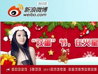 Скриншот сайта weibo.com
