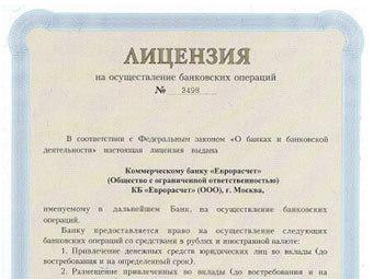 """Лицензия КБ """"Еврорасчет"""". Иллюстрация с сайта банка"""