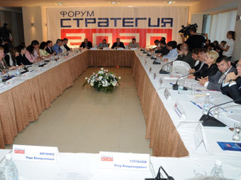 "Форум ""Стратегия-2020"". Фото с сайта er.ru"