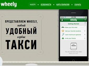 Скриншот сайта wheely.com