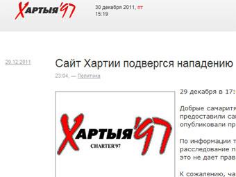 Скриншот сайта charter97.org
